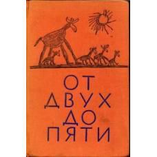 Книга Корней Чуковский: От двух до пяти Детская литература 978-5-08-005568-3