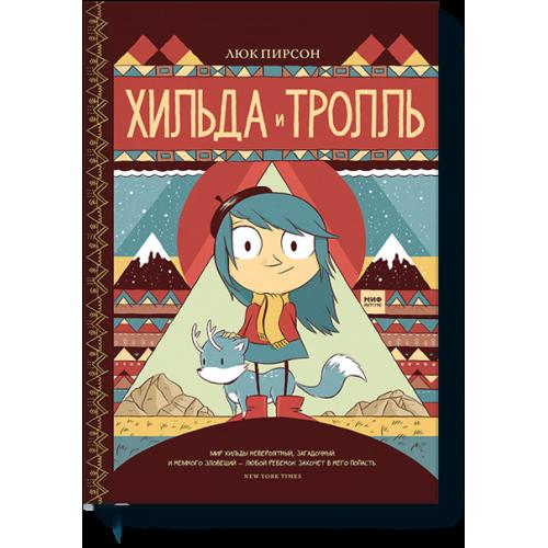 Книга Люк Пирсон: Хильда и тролль Манн, Иванов и Фербер 978-5-00100-368-7