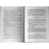 Книга Наталия Захарова: Играем с логическими блоками Дьенеша. Учебный курс для детей 4-5 лет. ФГОС Детство-Пресс 978-5-90685-204-5