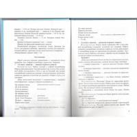 Книга Наталия Захарова: Играем с логическими блоками Дьенеша. Учебный курс для детей 5-6 лет. ФГОС  Детство-Пресс 978-5-90685-275-5