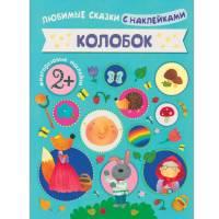 Книга с многоразовыми наклейками Колобок Любимые сказки с наклейками Мозаика-Синтез 978-5-43150-602-4