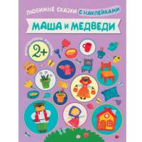 Книга с многоразовыми наклейками Маша и медведи Любимые сказки с наклейками Мозаика-Синтез 978-5-43150-603-1
