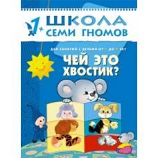 Книга Школа семи гномов 1-2 лет Чей это хвостик? Мозаика-синтез 978-5-86775-232-3