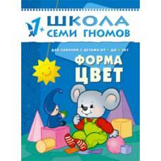 Книга Школа семи гномов 1-2 лет Форма, цвет Мозаика-синтез 978-5-86775-225-5