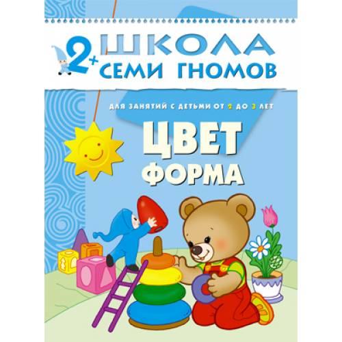 Книга Школа семи гномов 2-3 лет Цвет, форма Мозаика-синтез 978-5-86775-177-7