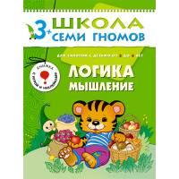 Книга Школа семи гномов 3-4 года Логика, мышление Мозаика-синтез 978-5-86775-178-4