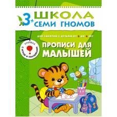 Книга Школа семи гномов 3-4 года Прописи для малышей Мозаика-синтез 978-5-86775-185-2