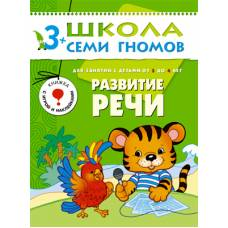 Книга Школа семи гномов 3-4 года Развитие речи Мозаика-синтез 978-5-86775-234-7