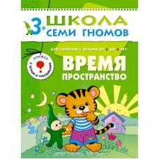 Книга Школа семи гномов 3-4 года Время, пространство Мозаика-синтез 978-5-86775-192-0