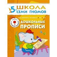 Книга Школа семи гномов 5-6 лет Дошкольные прописи Мозаика-синтез 978-5-86775-187-6