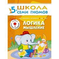 Книга Школа семи гномов 5-6 лет Логика, мышление Мозаика-синтез 978-5-86775-180-7