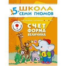 Книга Школа семи гномов 5-6 лет Счет, форма, величина Мозаика-синтез 978-5-86775-173-9