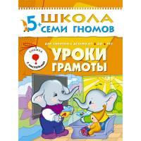 Книга Школа семи гномов 5-6 лет Уроки грамоты Мозаика-синтез 978-5-86775-201-9