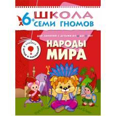 Книга Школа семи гномов 6-7 лет Народы мира Мозаика-синтез 978-5-86775-223-1