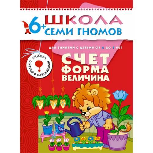 Книга Школа семи гномов 6-7 лет Счет, форма, величина Мозаика-синтез 978-5-86775-174-6
