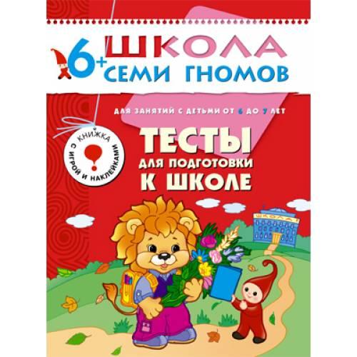 Книга Школа семи гномов 6-7 лет Тесты для подготовки к школе Мозаика-синтез 978-5-86775-251-4