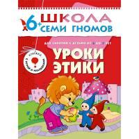 Книга Школа семи гномов 6-7 лет Уроки этики Мозаика-синтез 978-5-86775-209-5