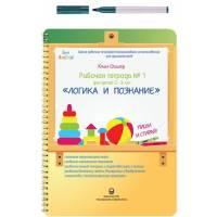 Рабочая тетрадь №1 для детей 2-3 лет. Логика и познание Все знайки МГУ 978-5-19-011103-3