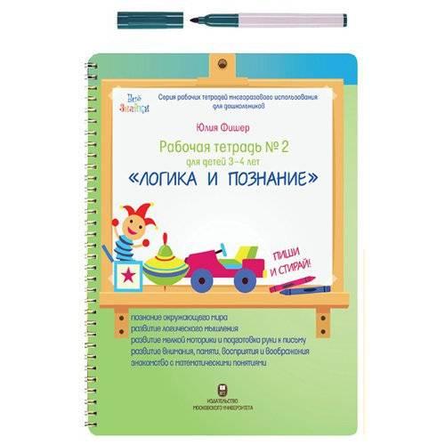 Рабочая тетрадь №2 для детей 3-4 лет. Логика и познание Все знайки МГУ 978-5-19-011102-6
