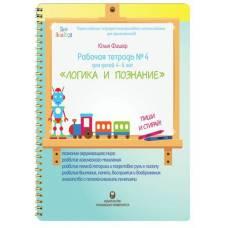 Рабочая тетрадь №4 для детей 4-5 лет. Логика и познание Все знайки 978-5-19-011100-2
