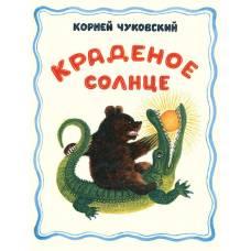 Книга  Корней Чуковский Краденое солнце Мелик-Пашаев 978-5-903979-33-2