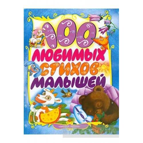Книга 100 любимых стихов малышей под редакцией Муравьевой О. АСТ 978-5-17-040702-6