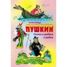 Книга А.С.Пушкин Сказка о рыбаке и рыбке Оникс 978-5-488-01868-6
