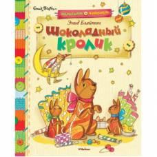 Книга Блайтон Энид Мэри Шоколадный кролик Малышам о хорошем Махаон 978-5-389-03452-5