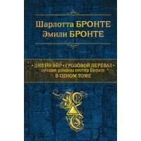 Книга Бронте Джейн Эйр Грозовой перевал Лучшие романы сестер Бронте в одном томе, Эксмо 978-5-699-62260-3