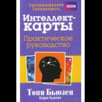 Книга Бьюзен Интеллект-карты. Практическое руководство 978-985-15-1077-7