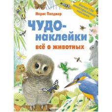 Книга Чудо-наклейки Все о животных Мозаика-Синтез 978-5-86775-926-1