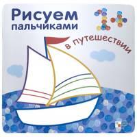 Книга для малышей Рисуем пальчиками В путешествии Мозаика-Синтез 978-5-4315-0199-9