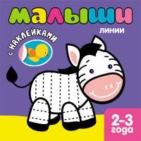 Книга для малышей с наклейками Малыши Линии Мозаика-Синтез 978-5-4315-00-41-1