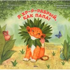 Книга для малышей Я хр-р-рабрый, как папа! Mikko 978-617-588-036-4