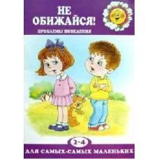 Книга Для самых-самых маленьких Не обижайся! Проблемы поведения Карапуз 978-5-904672-59-1
