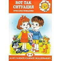 Книга Для самых-самых маленьких Вот так ситуация Проблемы поведения Карапуз 978-5-8403-1144-8