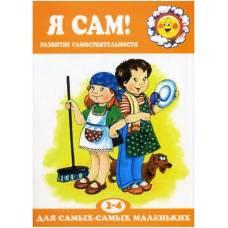 Книга Для самых-самых маленьких Я сам! Развитие самостоятельности Карапуз 978-5-9715-0439-9
