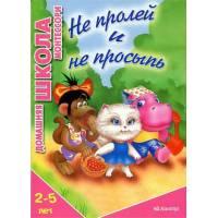 Книга Домашняя школа Монтессори  Не пролей и не просыпь Карапуз 978-5-840301-97-5