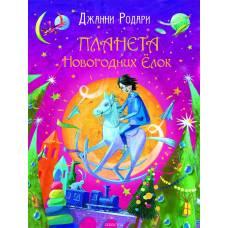 Книга Джанни Родари Планета новогодних ёлок Росмэн 978-5-353-07016-0
