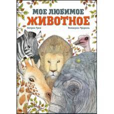 Книга Грив Катрин Моё любимое животное Манн, Иванов и Фербер 978-5-00057-573-4