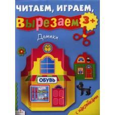 Книга-игрушка Читаем, играем, вырезаем Домики Стрекоза 978-5-9951-1568-7