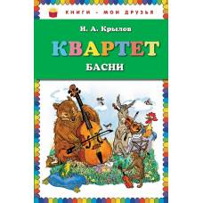 Книга Крылов И.А. Квартет, Эксмо 978-5-699-69287-3