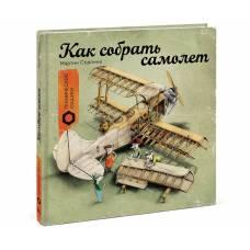 Книга Мартин Содомка Как собрать самолет Манн, Иванов и Фербер 978-5-00057-702-8
