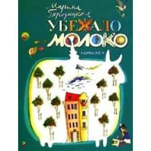 Книга М.Бородинская Убежало молоко Детская книга 5-9524-1830-9