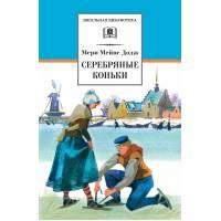 Книга Мери Мейпс Додж Серебряные коньки Детская литература 978-5-08-004720-6