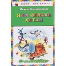 Книга Михаил Пляцковский Я на облаке летал, Книги - мои друзья, Эксмо 978-5-699-69211-8