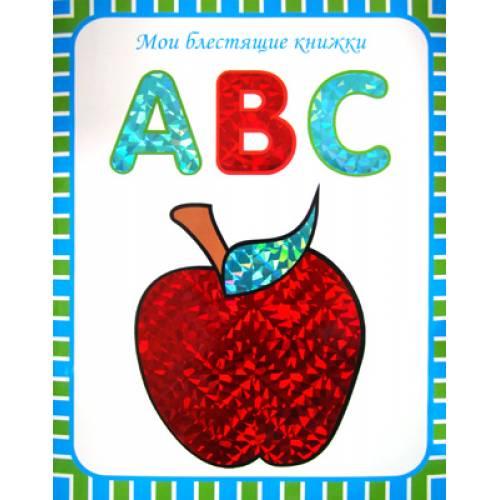Книга Мои блестящие книжки ABC Английский алфавит Мозаика-синтез 978-5-86775-983-4