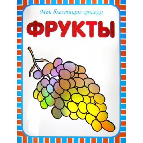 Книга Мои блестящие книжки Фрукты Мозаика-синтез 978-5-86775-987-2