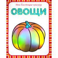 Книга Мои блестящие книжки Овощи Мозаика-синтез 978-5-86775-985-8