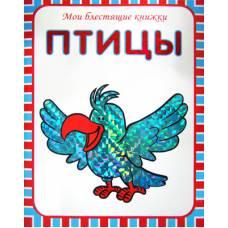 Книга Мои блестящие книжки Птицы Мозаика-синтез 978-5-86775-988-9